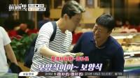 综艺《妻子的味道》就喜欢看你们韩国人没有见过世面的样子
