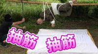 谷阿莫Life 24:被当烤卤猪吊在杆子上要怎么逃生