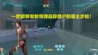 【丹雅解说】CSOL新霸主导弹追踪者生化实战!很有意思的一把枪!