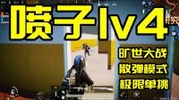 和平精英:散弹枪模式下1v4,极限单杀对方!