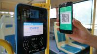 微信交通卡上线 全国200个城市 赶紧看看有你家么?