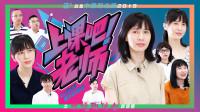 "papi酱:网红与素人爆笑演绎""教师版选秀""!网友:""演技精湛!"""