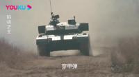 张能量爱看坦克战斗,牛努力带他去看真实坦克战斗训练,场面震撼