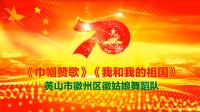 黄山市徽州区徽姑娘舞蹈队《巾帼赞歌》《 我和我的祖国》视频制作:映山红叶