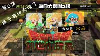 勇者斗恶龙创世小玩家2三个人终于有地方住了EP06