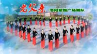 洛阳紫嫣广场舞《老父亲》视频制作:映山红叶