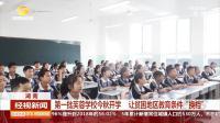 """湖南:第一批芙蓉学校金秋开学,让贫困地区教育条件""""换档"""""""