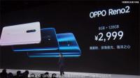 2999元!OPPO Reno 2发布 超级防抖四摄 还有神秘新机待发