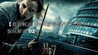【群影解说】哈利波特与死亡圣器下 娱乐解说 02