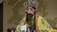 京剧《贺后骂殿》选段 自盘古立帝邦天子为重 任德川演唱 青岛京剧团演出