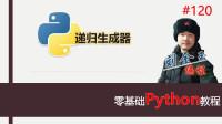 零基础Python教程120期 递归生成器,这是化骨绵掌啊