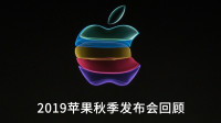 暴捶三星华为,苹果 2019 秋季新品发布会回顾
