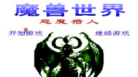 FC魔兽世界恶魔猎人游玩解说2
