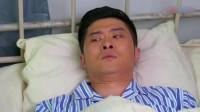 满仓进城:亲生父亲把儿子骗到医院换肾,危急时刻,后爸挺身相救