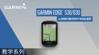 【教学】Garmin Edge系列:山地骑行模式和MTB动态追踪