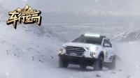 侣行夫妇穿越暴雪到达6007米,创攀爬最高海拔记录 | 车行至高10
