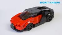 乐高MOC拼装Bugatti布加迪Chiron奇龙红色超级跑车积木