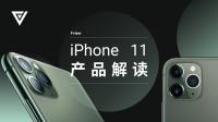 iPhone 11 产品解读