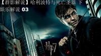 【群影解说】哈利波特与死亡圣器下 娱乐解说 03