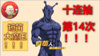 《一拳超人》新手玩家宣称掌握了出SSR的规律!真的假的?