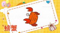 动物简笔画教程,如何画螃蟹简笔画第5种画法,积木时光简笔画大全