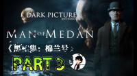 【矿蛙】黑相集棉兰号03丨暴雨黑影来袭!突遇幽灵船!