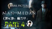 【矿蛙】黑相集棉兰号04丨不可思议的幽灵船!紧张刺激!