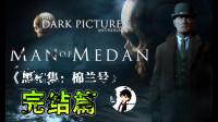 【矿蛙】黑相集棉兰号06丨黎明到来!