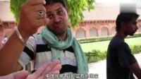 冒险雷探长:印度团伙作案简直是神骗术,中国游客幸好身上没带钱!