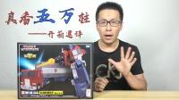 TF—圣贤的变形金刚玩具504,MP44擎天柱3.0开箱速评