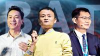 激荡中国 第9集BAT击败劲敌笑傲江湖