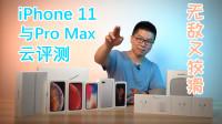 无敌又狡猾:iPhone 11与Pro Max云评测