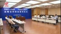 视频|黄浦区人民政府与平安银行上海分行签署战略合作协议