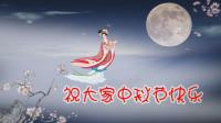 中秋节到了,祝大家中秋节快乐,年年过中秋您知道中秋节的由来吗