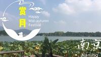南京玄武湖公园,最佳的赏月地点在后湖映月,中秋节快去赏月!