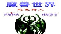 FC魔兽世界恶魔猎人游玩解说4完结