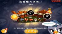 愤怒的小鸟2游戏【794】胴京的战场在房顶,打完胴京挑战炫舞银