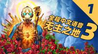 老戴《无主之地 3 中文语音》01 猎人报道