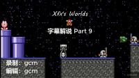 【终焉】XFX's World3.0 干脆面字幕解说 Part 9