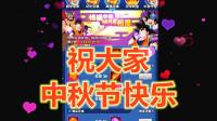 祝大家中秋节快乐【舅子】龙珠激斗二季98