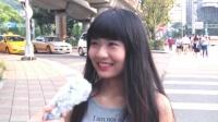 湾湾说 第二期 台湾大学生生活费大调查!