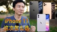 苹果iPhone 11还是iPhone 11 Pro还是iPhone 11 Pro Max?很简单