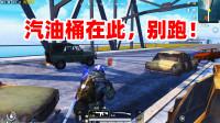狙击手麦克:挑战用汽油桶堵桥!2个油桶摆在中间,谁也别想逃!