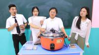 老师让带喜欢的东西来上课,结果女同学带来了一个大锅!太逗了