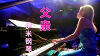 伊米钢琴弹奏筷子兄弟催人泪下的歌曲《父亲》纯音乐完整版
