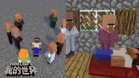 我的世界火车第四季:村民在火车站集会,他再一次感受到了呼唤!