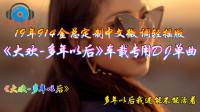 19年914金总定制中文微调轻摇版《大欢-多年以后》车载专用DJ单曲