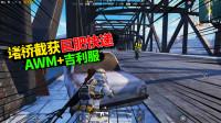 老撕鸡:这个方法堵桥真的强!截获49发子弹的AWM+吉利服!美滋滋