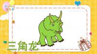 恐龙简笔画教程,如何画三角龙简笔画第7种画法,积木时光简笔画