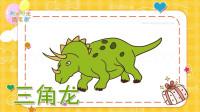 恐龙简笔画教程,如何画三角龙简笔画第8种画法,积木时光简笔画
